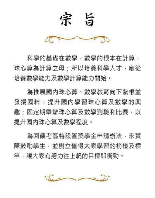 中華民國珠心算數學協會簡介