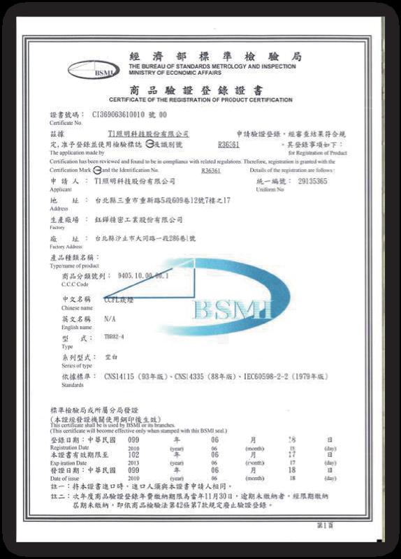 臺灣BSMI認證