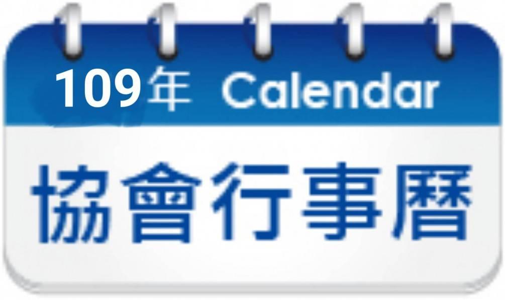 109行事曆