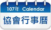 107行事曆