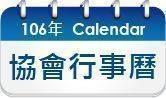 106行事曆