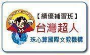 台灣超人珠心算國際文教機構