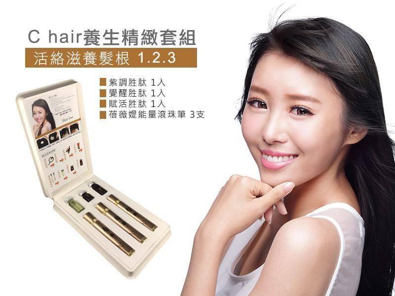 C hair養生精緻套組(活絡滋養髮根 1.2.3)