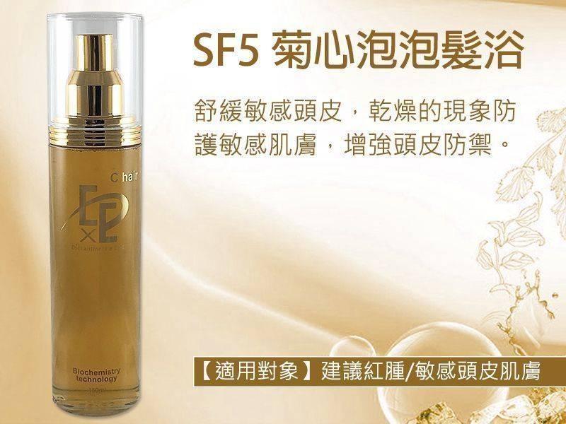 SF5 菊心泡泡髮浴