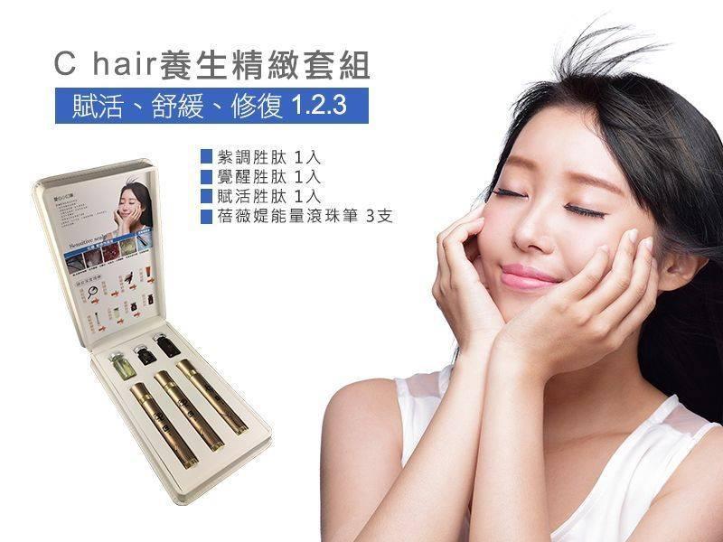 C hair養生精緻套組 (賦活、舒緩、修復 1.2.3)