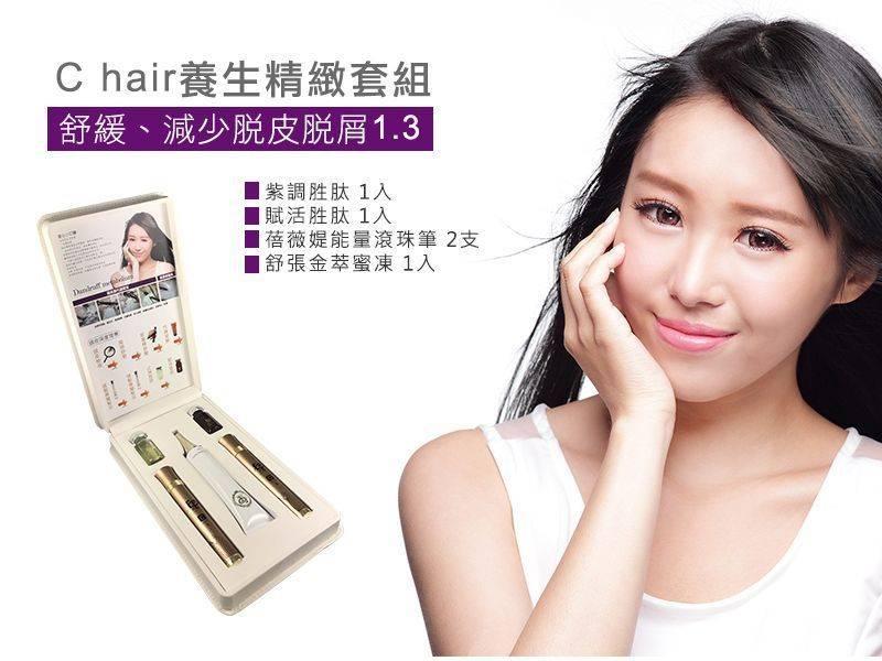 C hair養生精緻套組 (舒緩、減少脫皮脫屑1.3)