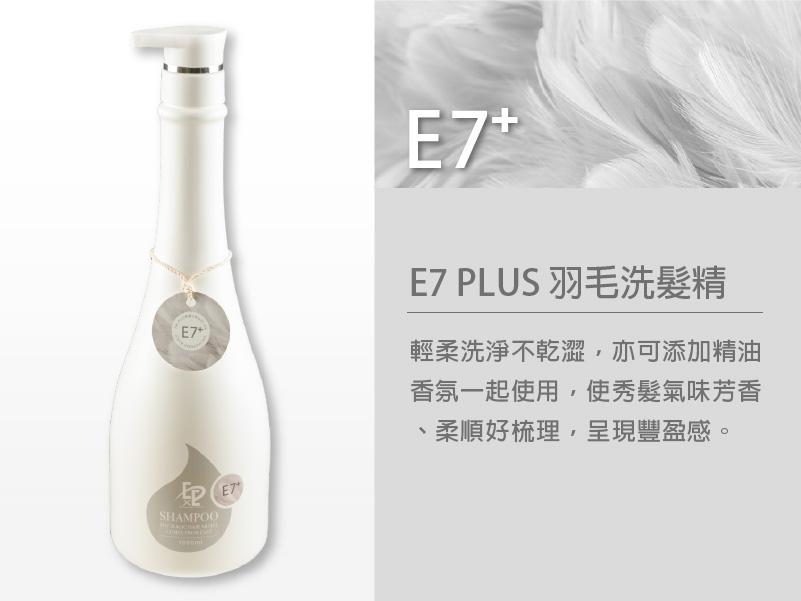 E7 Plus 羽毛洗髮精 (無香精)