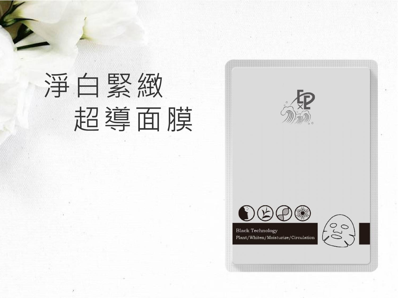 淨白緊緻超導面膜  Whitening & Firming Energetic Mask