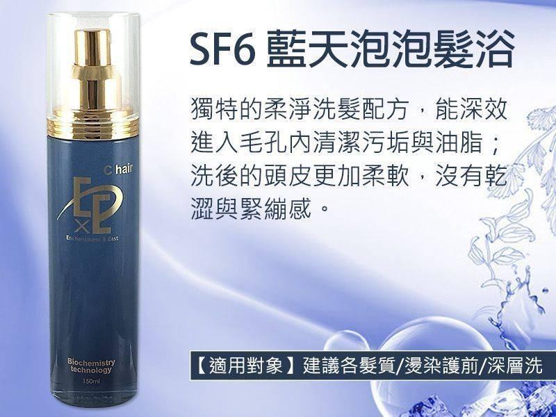 SF6 藍天泡泡髮浴