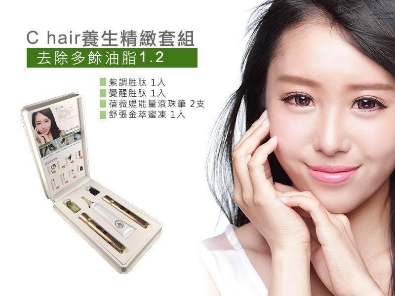 C hair養生精緻套組(去除多餘油脂1.2)