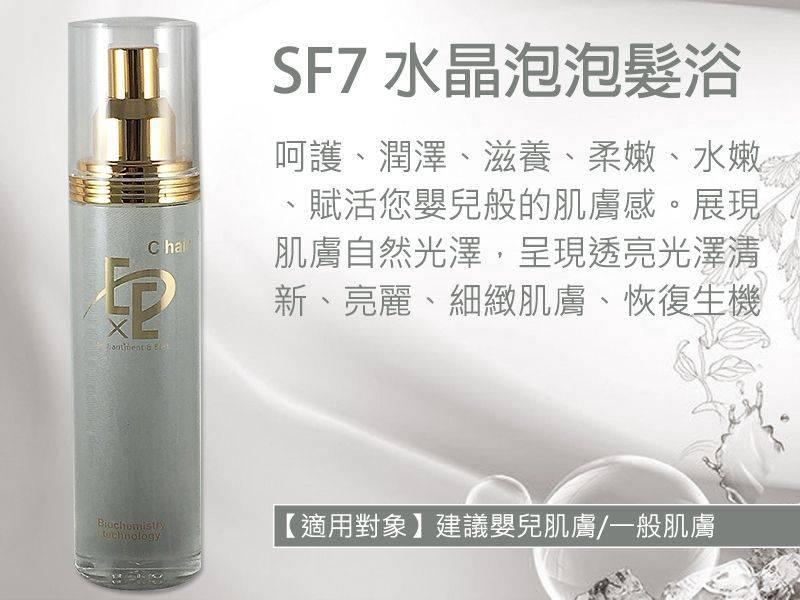 SF7 水晶泡泡髮浴
