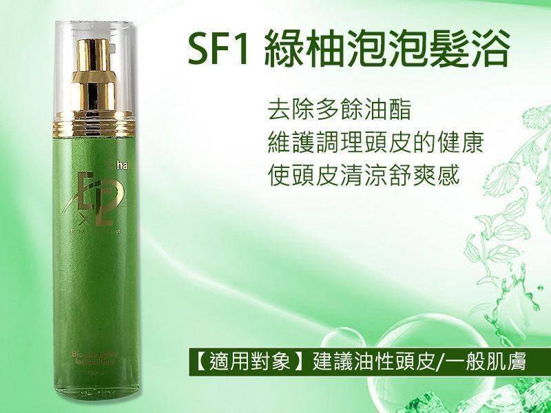 SF1 綠柚泡泡髮浴
