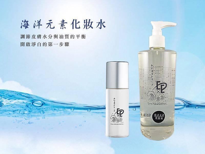 海洋元素化妝水