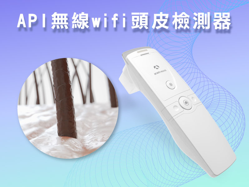 API 頭皮檢測器
