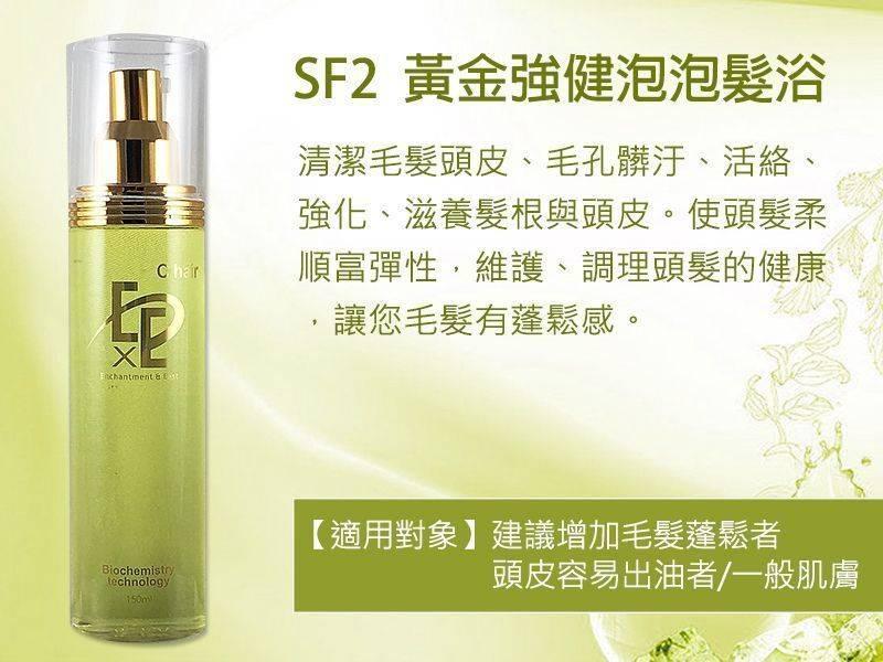 SF2 黃金強健泡泡髮浴