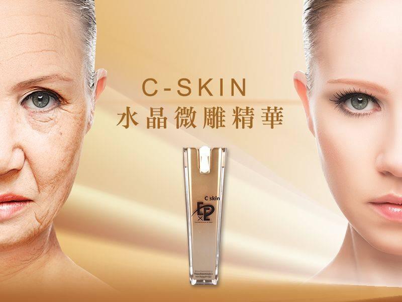 C-SKIN水晶微雕菁華