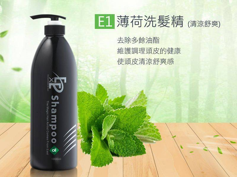 E1 薄荷洗髮精 (清涼舒爽)