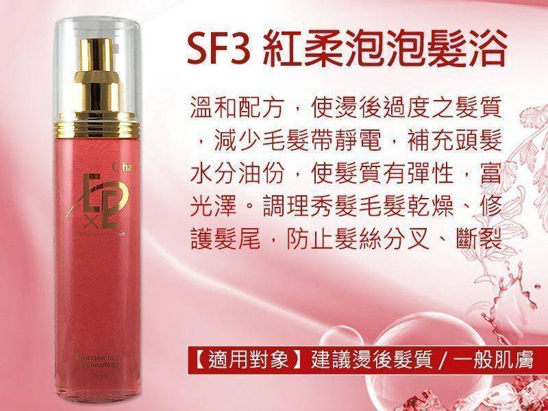 SF3 紅柔泡泡髮浴