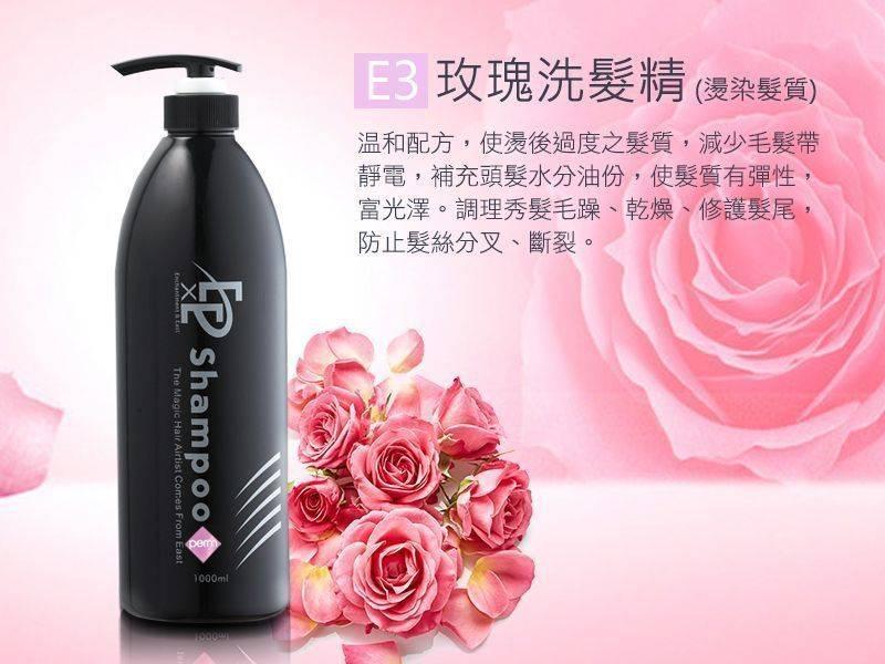 E3 玫瑰洗髮精 (燙染髮質)