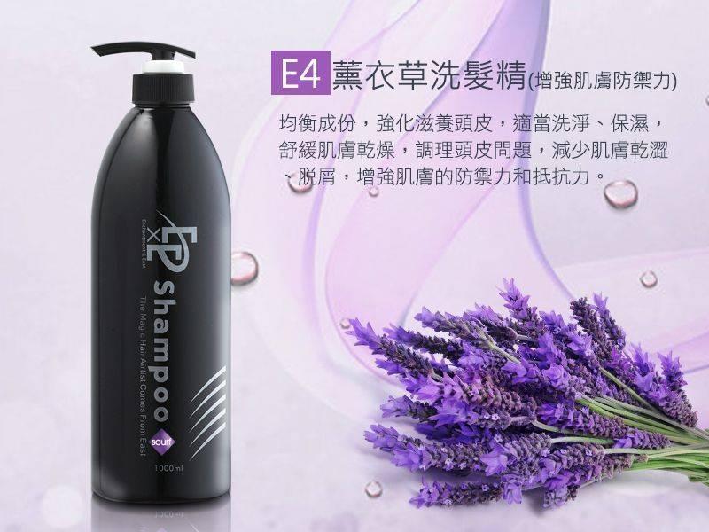 E4  薰衣草洗髮精 (增強肌膚防禦力)