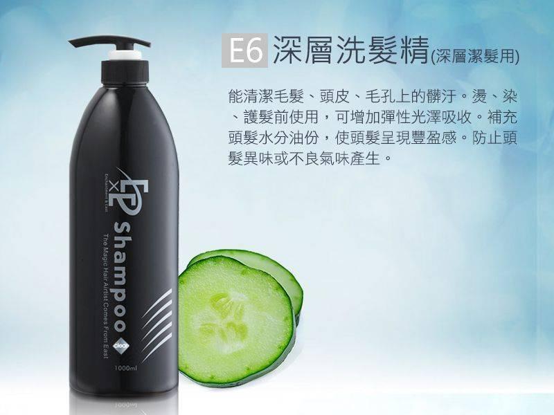 E6  深層洗髮精 (深層潔髮用)