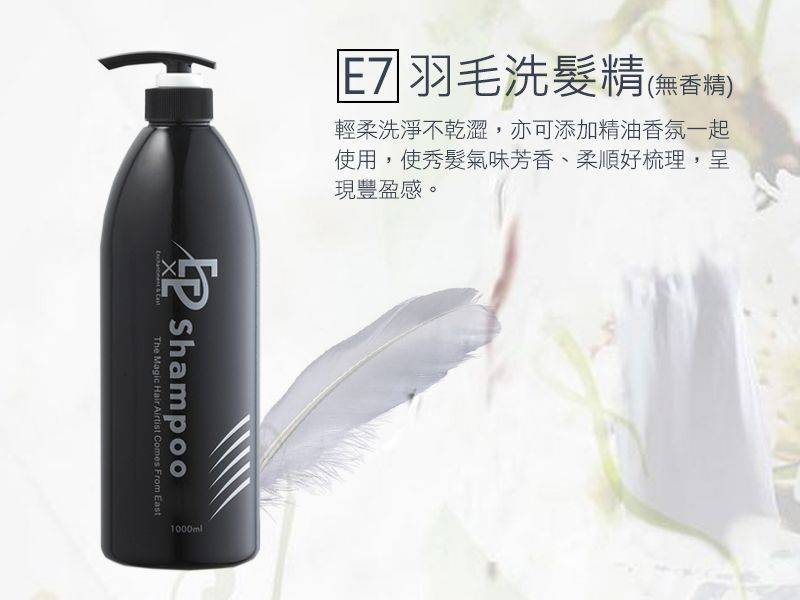 E7  羽毛洗髮精 (無香精)