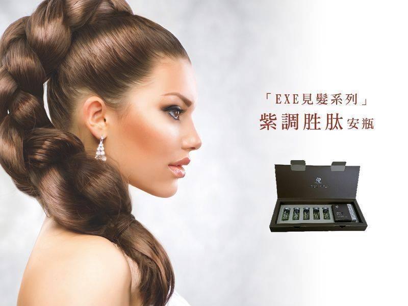 「EXE見髮系列」紫調胜肽安瓶  1ANTI-OIL ESSENCE