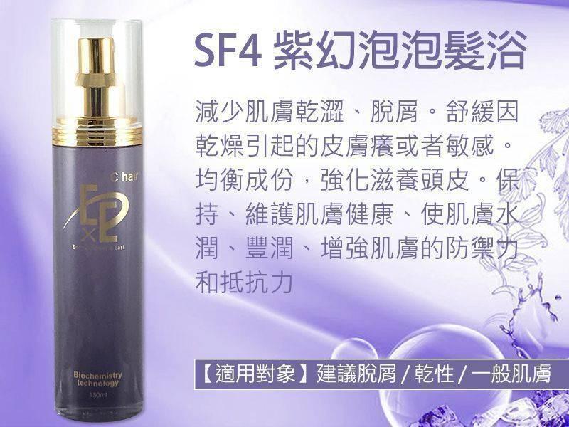 SF4 紫幻泡泡髮浴