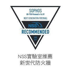 NSS實驗室推薦 新世代防火牆