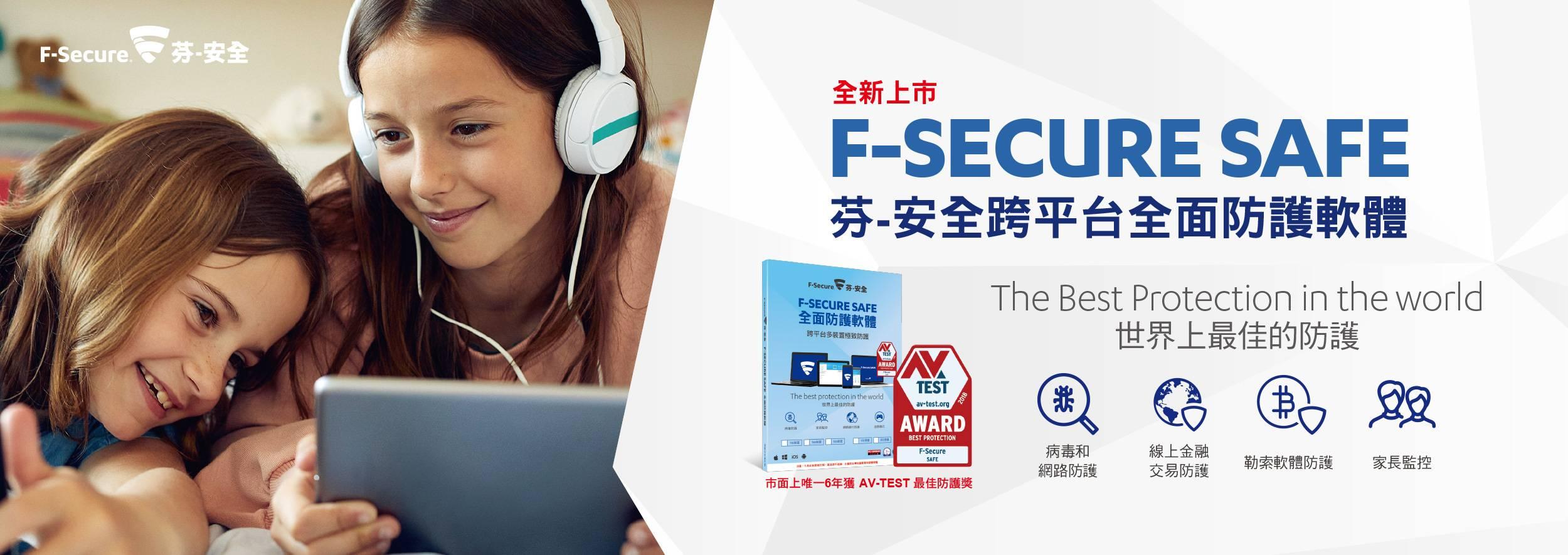 芬-安全 F-Secure SAFE再次榮獲AV-TEST「最佳防護獎」 新版重裝上市 提供台灣個人與家庭最安全的網路防護
