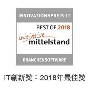 IT創新獎:2018年最佳獎