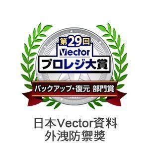 日本Vector資料外洩防禦獎