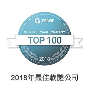 2018年最佳軟體公司