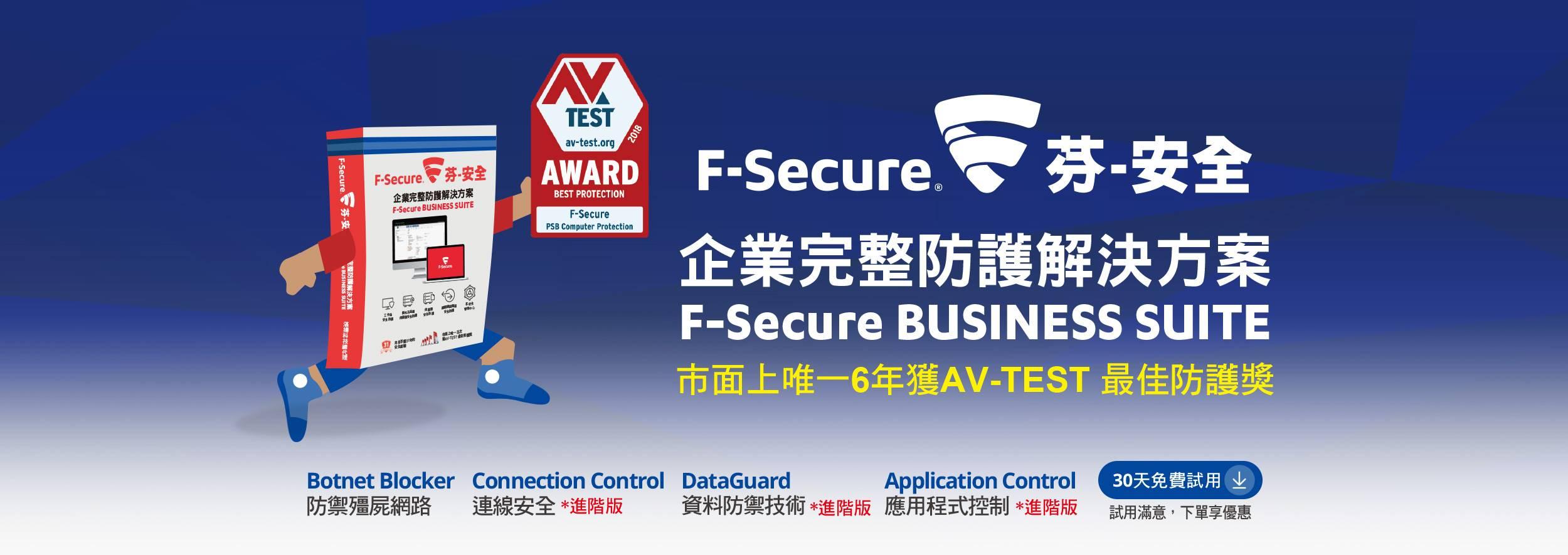 芬-安全 企業完整防護解決方案