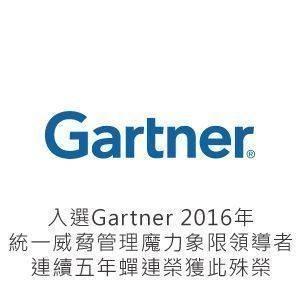 入選Gartner 2016年統一威脅管理魔力象限領導者 - 連續五年蟬連榮獲此殊榮