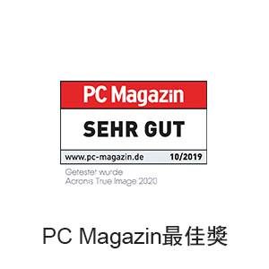 PC Magazin最佳獎