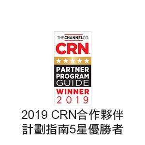 2019 CRN合作夥伴計劃指南5星優勝者