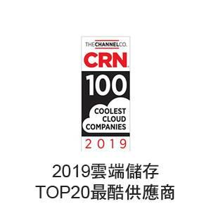 2019雲端儲存TOP20最酷供應商