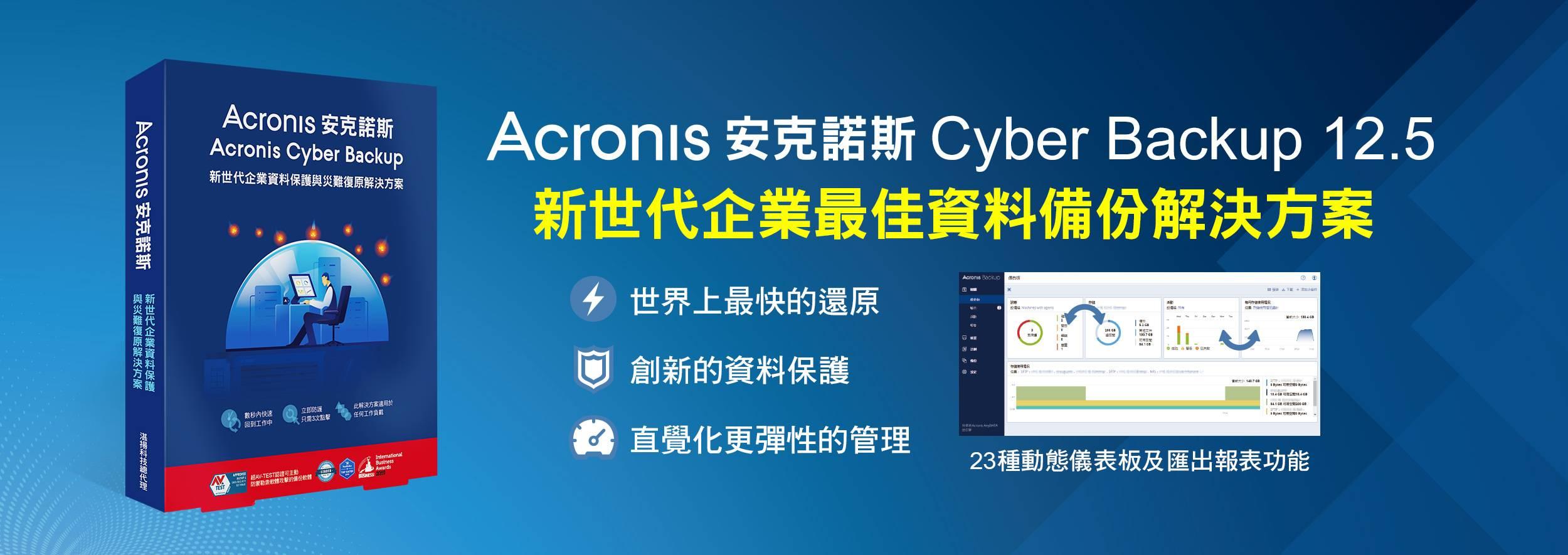 Acronis Backup 12.5 - 新世代企業最佳資料備份解決方案