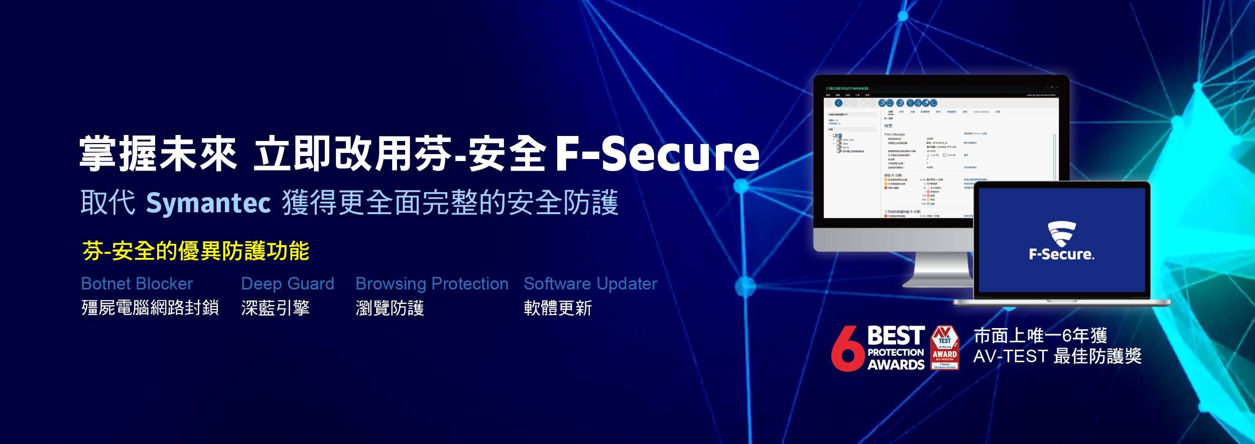芬-安全取代Symantec