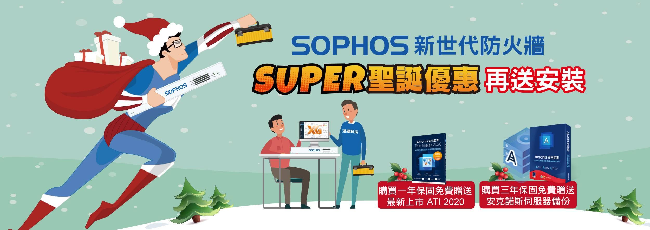 Sophos Super 聖誕優惠