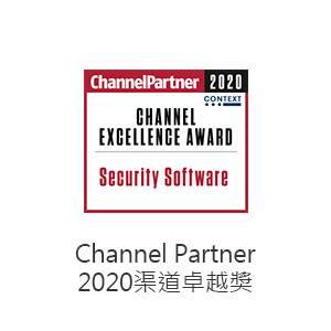 Channel Partner 2020 渠道卓越獎