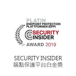 SECURITY INSIDER 端點保護平台白金獎