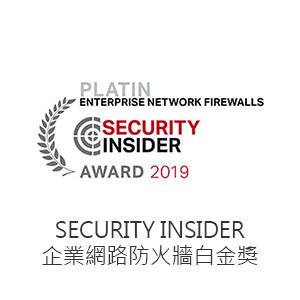 SECURITY INSIDER 企業網路防火牆白金獎