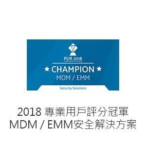 2018 專業用戶評分冠軍 MDM / EMM 安全解決方案