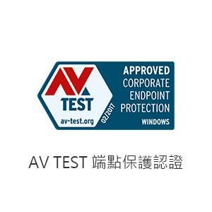 AV TEST端點保護認證