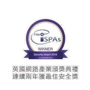 英國網路產業頒獎典禮 連續兩年獲最佳安全獎