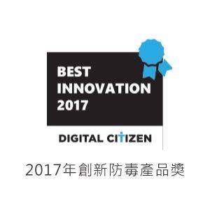 2017年創新防毒產品獎