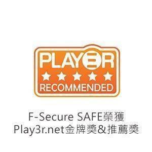 F-Secure SAFE榮獲Play3r.net金牌獎&推薦獎