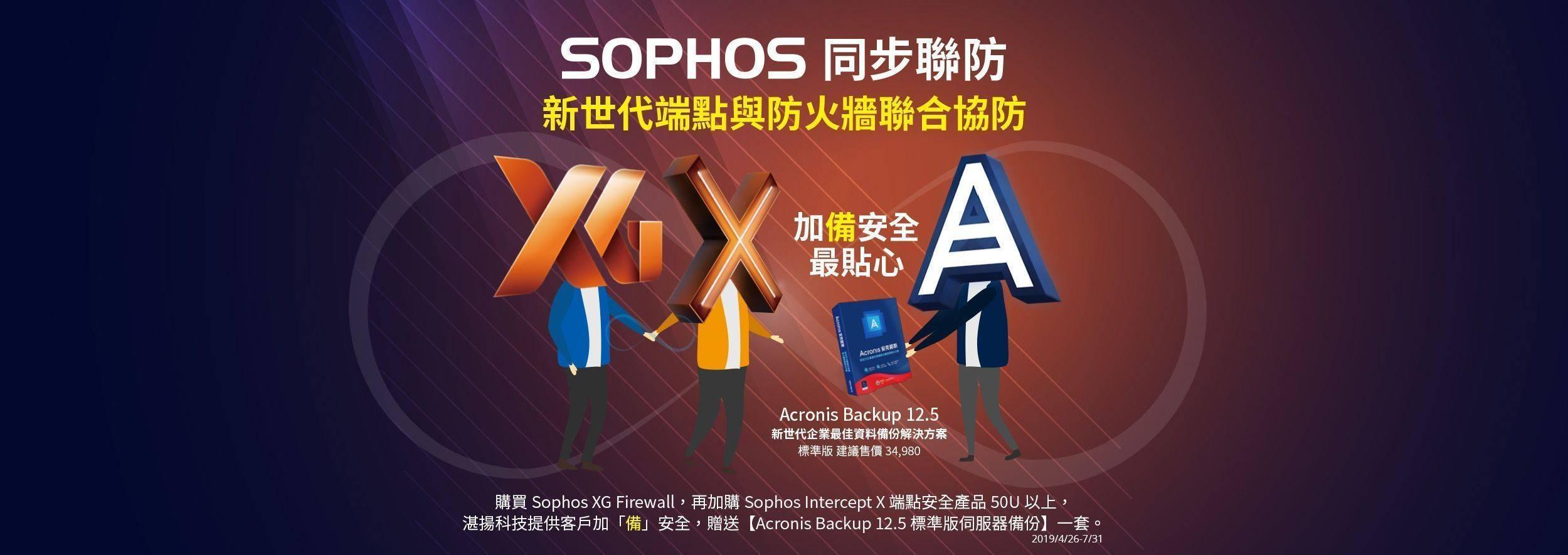 Sophos 同步聯防 加備安全